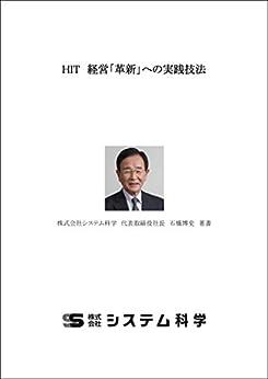 [石橋博史]の経営「革新」への実践技法