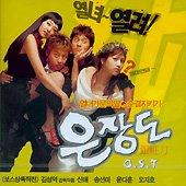 Eun Jang Do