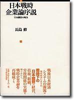 日本戦時企業論序説―日本鋼管の場合