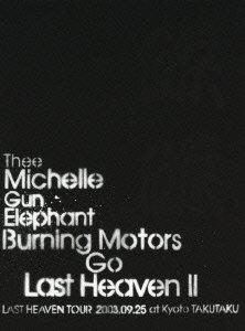 BURNING MOTORS GO LAST HEAVEN II LAST HEAVEN TOUR 2003.9.25 at KYOTO TAKUTAKU(初回限定盤) [DVD]の詳細を見る