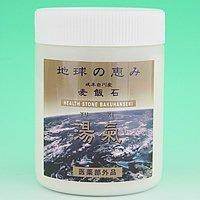 国産麦飯石を使用した麦飯石入浴剤。肩こり・神経痛・リウマチ・あせもに『湯氣(ゆき)』