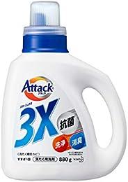 アタック 3X(抗菌?消臭?洗浄もこれ1本で解決!)本體880g