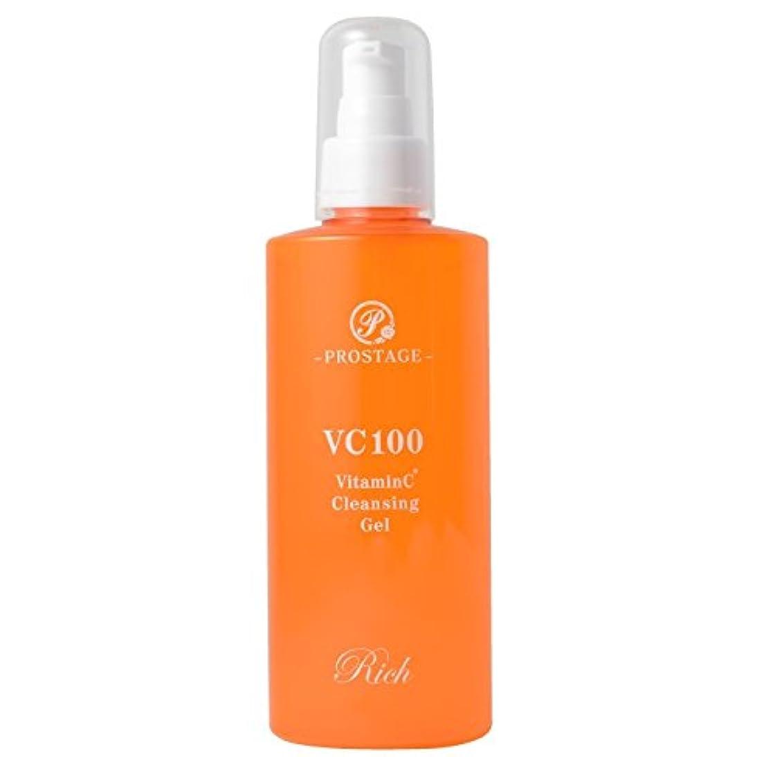 大容量 クレンジング 【超お買い得】200ml プロステージ VC100 VitaminC Cleansing Gel Rich ビタミンC クレンジングゲル 100倍浸透型ビタミンC 誘導体配合クレンジングジェル 200ml