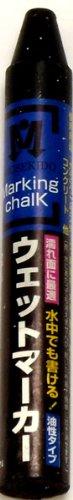 祥碩堂 ウェットマーカー1本 黒 S15505