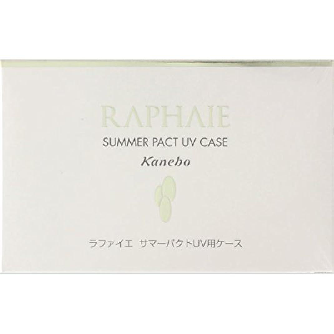 純粋に放射するシャンパン【カネボウ】 ラファイエ(RAPHAIE) サマーパクトUV用のケース