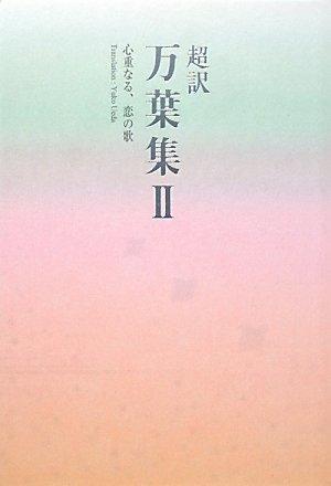 超訳万葉集〈2〉心重なる、恋の歌 (マーブルブックス)の詳細を見る