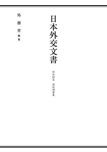 日本外交文書 昭和期III 関係調書集