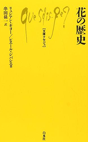 花の歴史 (文庫クセジュ 377)