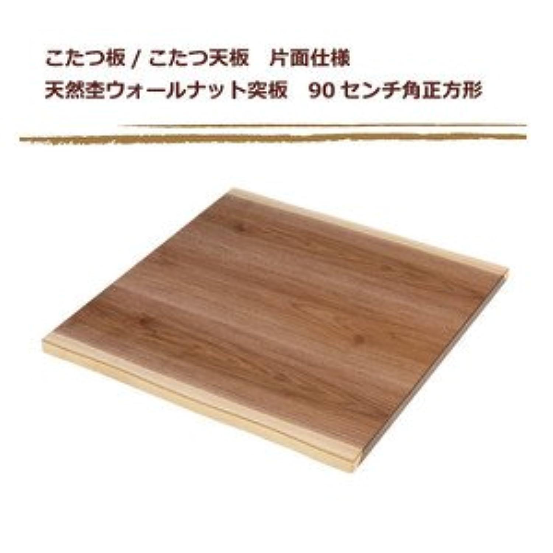 こたつ板/こたつ天板 片面仕様 天然杢ウォールナット突板 90センチ角正方形
