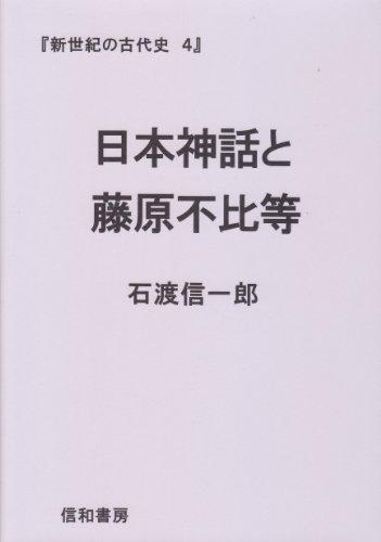 日本神話と藤原不比等 (新世紀の古代史4)