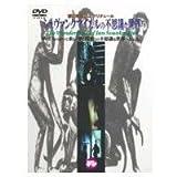 シュヴァンクマイエルの不思議な世界 廉価 [DVD]