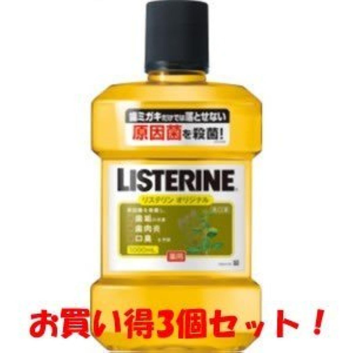 有名なる孤独な【ジョンソン&ジョンソン】薬用 リステリン オリジナル 1000ml(医薬部外品)(お買い得3個セット)