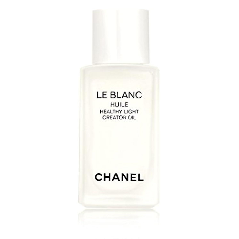 他に買う前部CHANEL(シャネル) LE BLANC HUILE ル ブラン ユイル 50mL