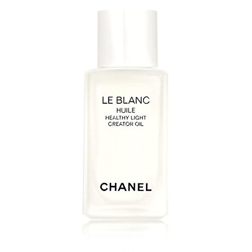 確認してください名声通信網CHANEL(シャネル) LE BLANC HUILE ル ブラン ユイル 50mL