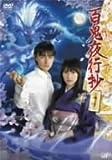 百鬼夜行抄 vol.1 [DVD]