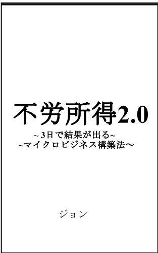 不労所得2.0-3日で結果が出るマイクロビジネス構築法-