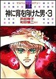 神に背を向けた男 3 (白泉社レディースコミックス)