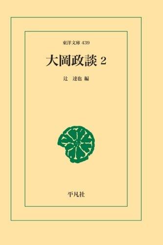 大岡政談 2 (東洋文庫)