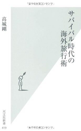 サバイバル時代の海外旅行術 (光文社新書)の詳細を見る