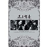 天上智喜(チョンサンジヒ) Vol.1(韓国盤)