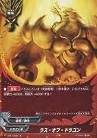 ラス・オブ・ドラゴン 【N】 BF-CP01-0040-N [バディファイト]《100円ドラゴン》