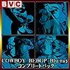 【BVC限定】 COWBOY BEBOP Blu-rayコンプリートパック (セル画付き)