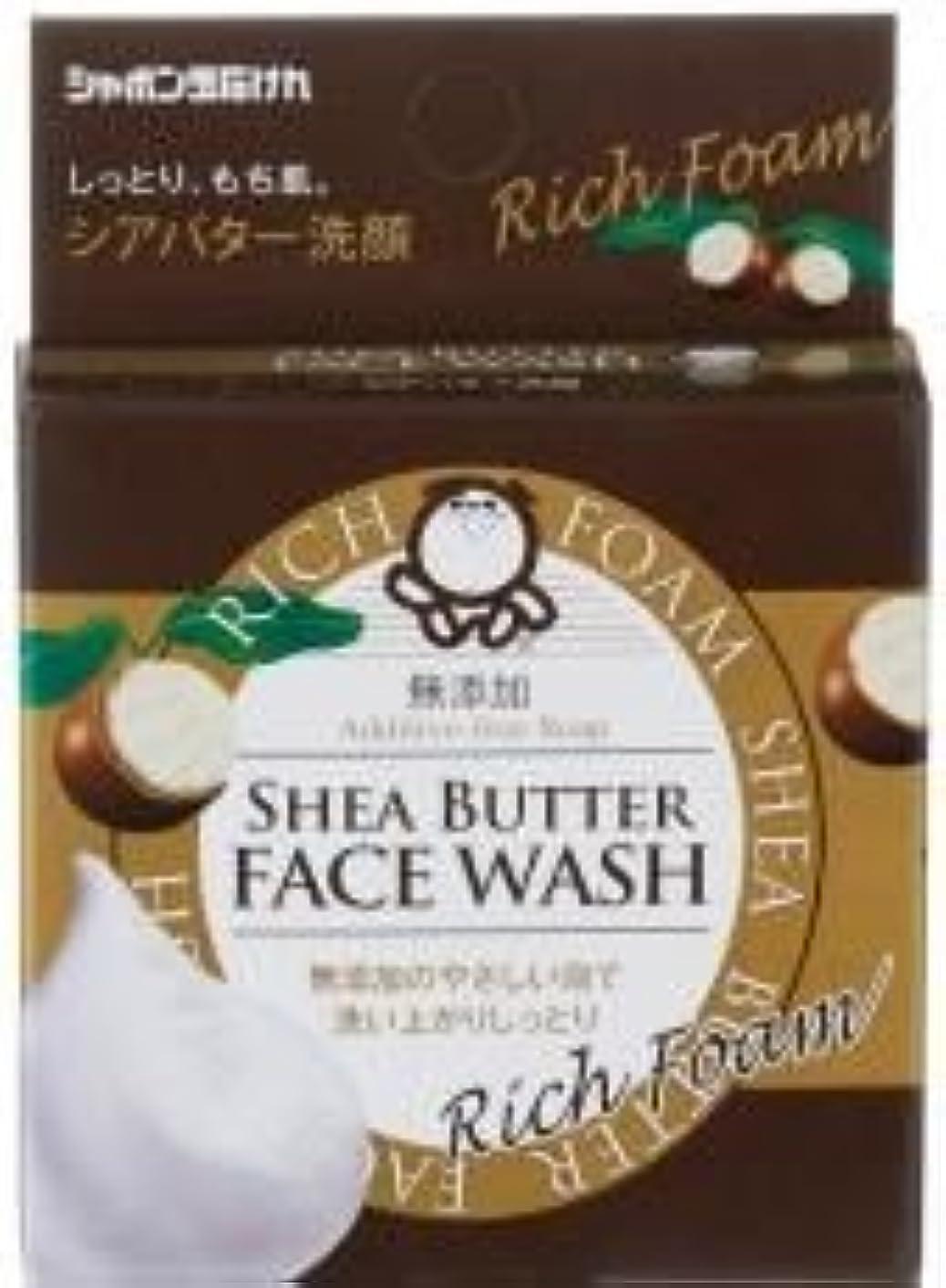 尊敬する血色の良い極めて重要なシャボン玉シアバター洗顔せっけん60g ※2個セット