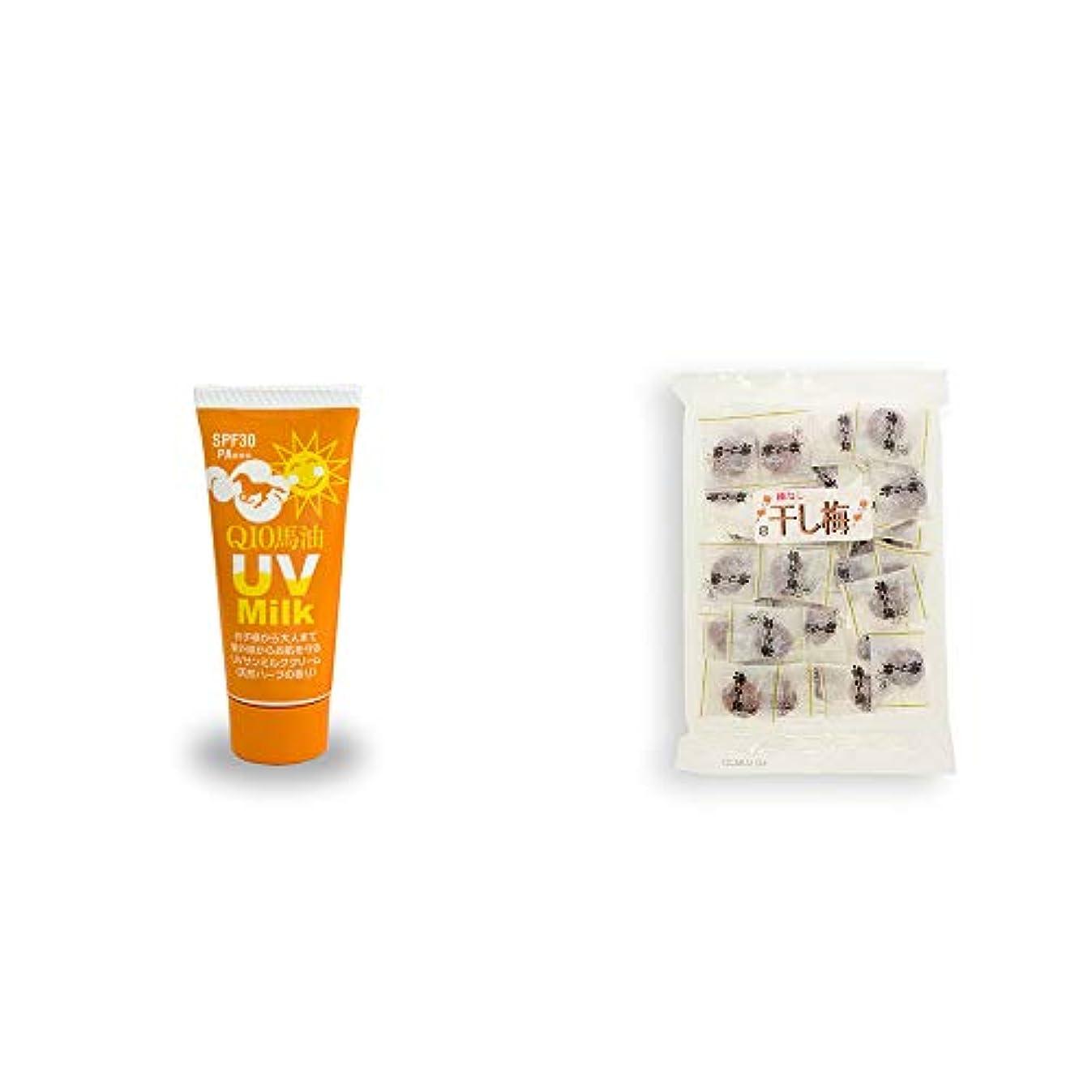 若さ結果として自伝[2点セット] 炭黒泉 Q10馬油 UVサンミルク[天然ハーブ](40g)?種なし干し梅(160g)[個包装]