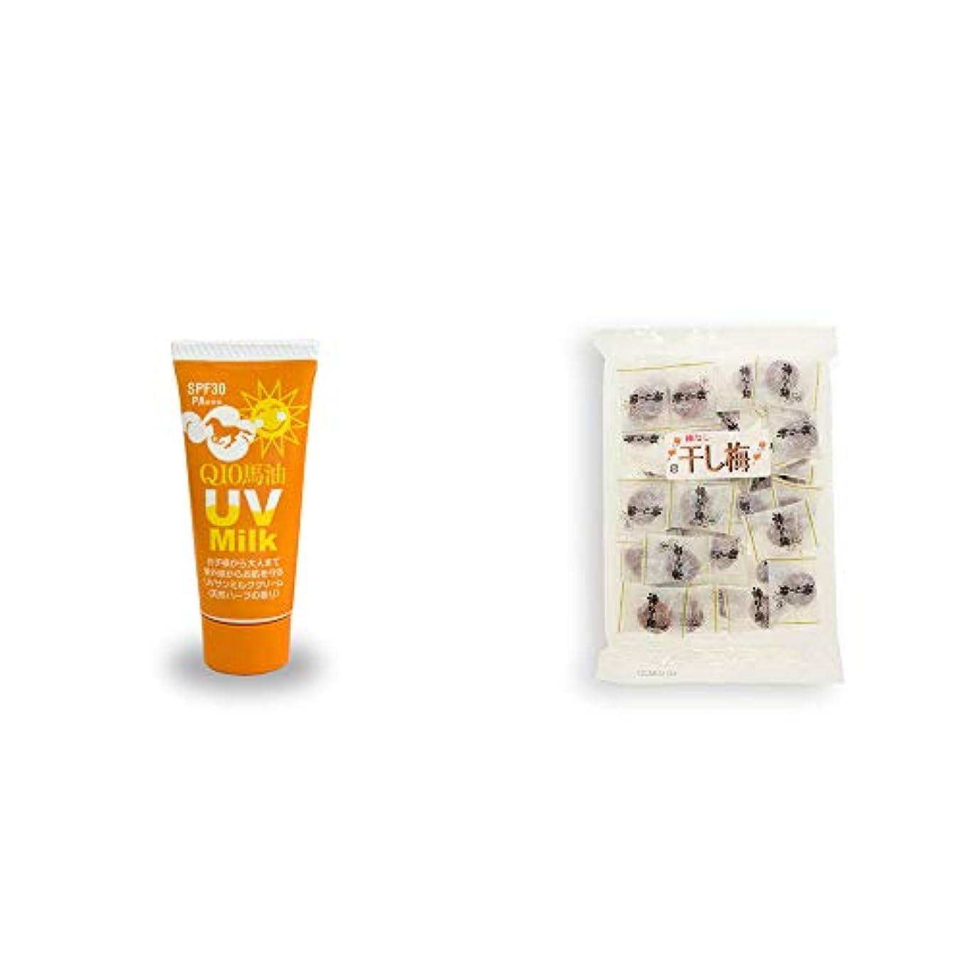 簡単な均等にミルク[2点セット] 炭黒泉 Q10馬油 UVサンミルク[天然ハーブ](40g)?種なし干し梅(160g)[個包装]