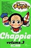 地底少年チャッピー 3 (少年サンデーコミックス)