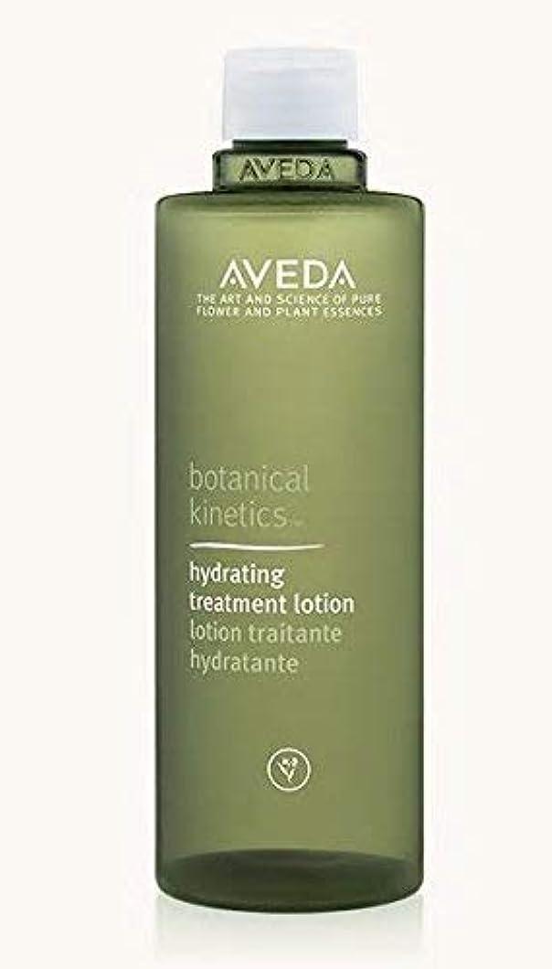 咳任命論理的にアヴェダ Botanical Kinetics Hydrating Treatment Lotion 150ml/5oz並行輸入品