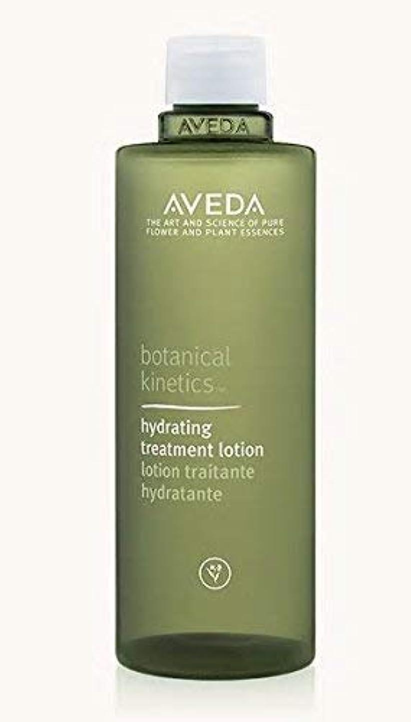 弱点サミット集団アヴェダ Botanical Kinetics Hydrating Treatment Lotion 150ml/5oz並行輸入品
