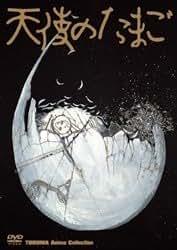 TOKUMA Anime Collection『天使のたまご』 [DVD]