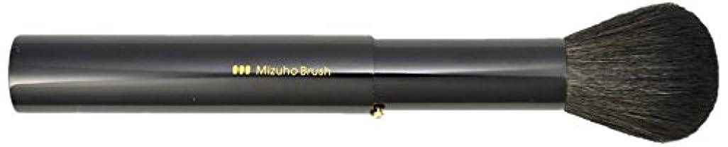過敏な娯楽読書をする熊野筆 Mizuho Brush スライド式パウダーブラシ 黒