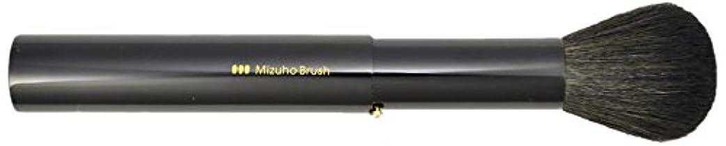 一流消えるバーター熊野筆 Mizuho Brush スライド式パウダーブラシ 黒