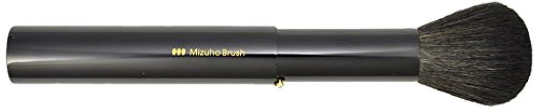 ボーナス口述する文字熊野筆 Mizuho Brush スライド式パウダーブラシ 黒