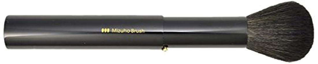 送った幾分争う熊野筆 Mizuho Brush スライド式パウダーブラシ 黒