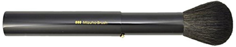 ベテラン干ばつ鎖熊野筆 Mizuho Brush スライド式パウダーブラシ 黒