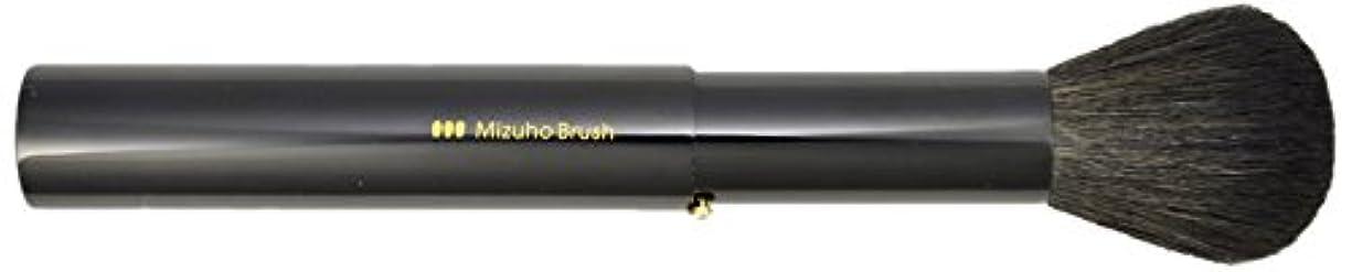 タンザニア運命的な一節熊野筆 Mizuho Brush スライド式パウダーブラシ 黒