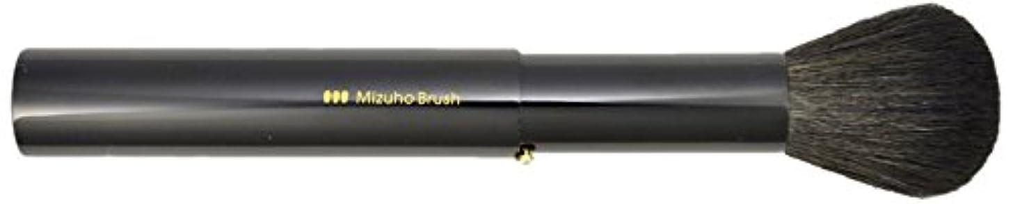 蘇生するブリリアントクランシー熊野筆 Mizuho Brush スライド式パウダーブラシ 黒