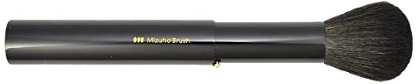 インレイ半球マラソン熊野筆 Mizuho Brush スライド式パウダーブラシ 黒