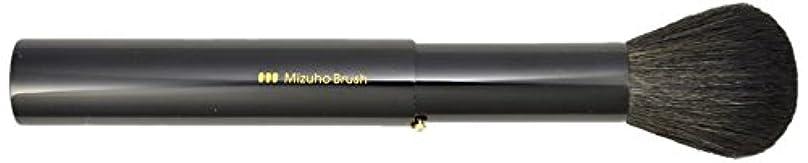 法医学免除する伝染性熊野筆 Mizuho Brush スライド式パウダーブラシ 黒