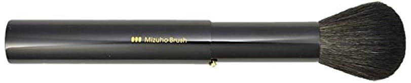 ストリップ十暫定の熊野筆 Mizuho Brush スライド式パウダーブラシ 黒