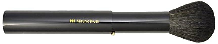 遊びます子羊ルーキー熊野筆 Mizuho Brush スライド式パウダーブラシ 黒
