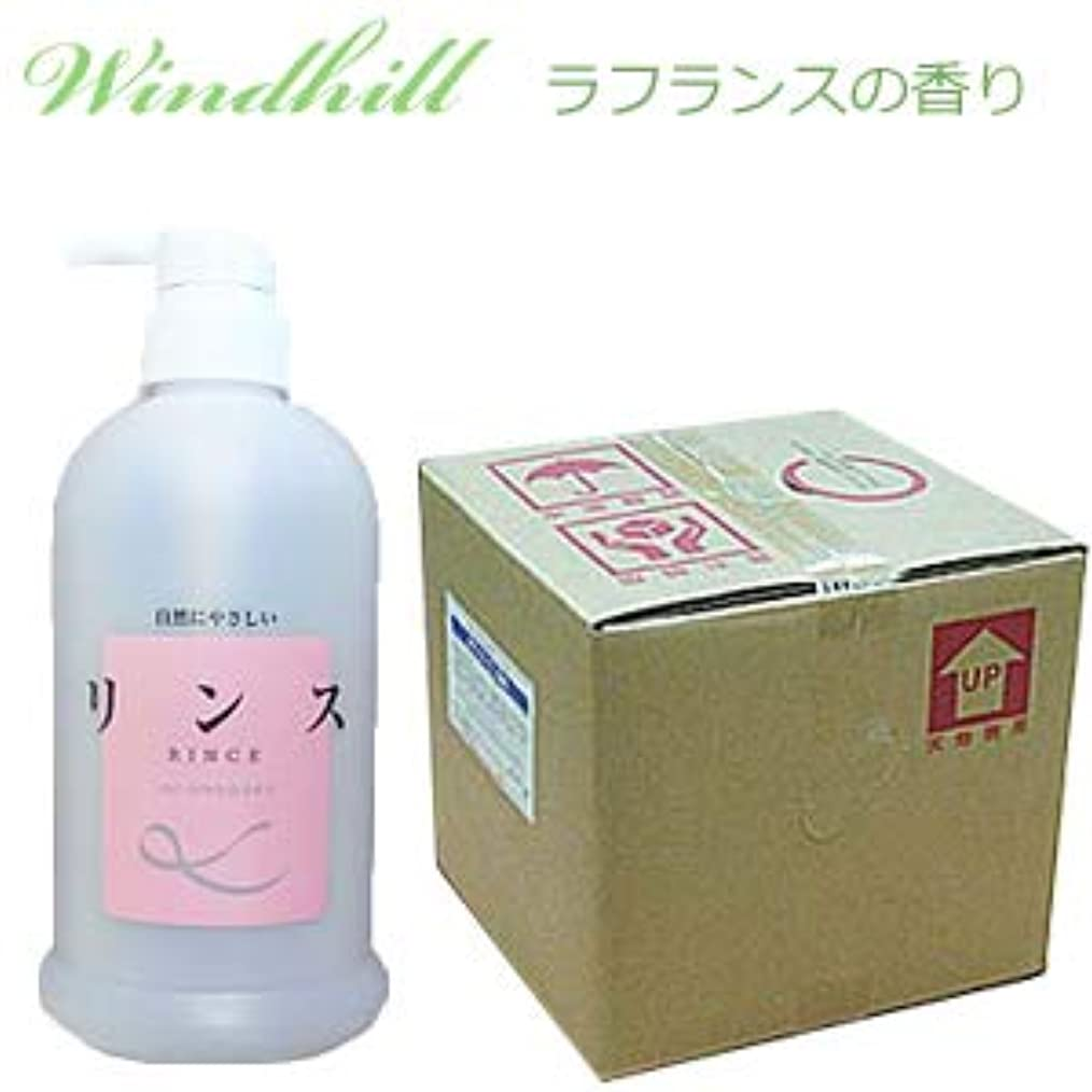 排除カニマイクなんと! 500ml当り173円 Windhill 植物性 業務用 リンス  爽やかなラフランスの香り 20L