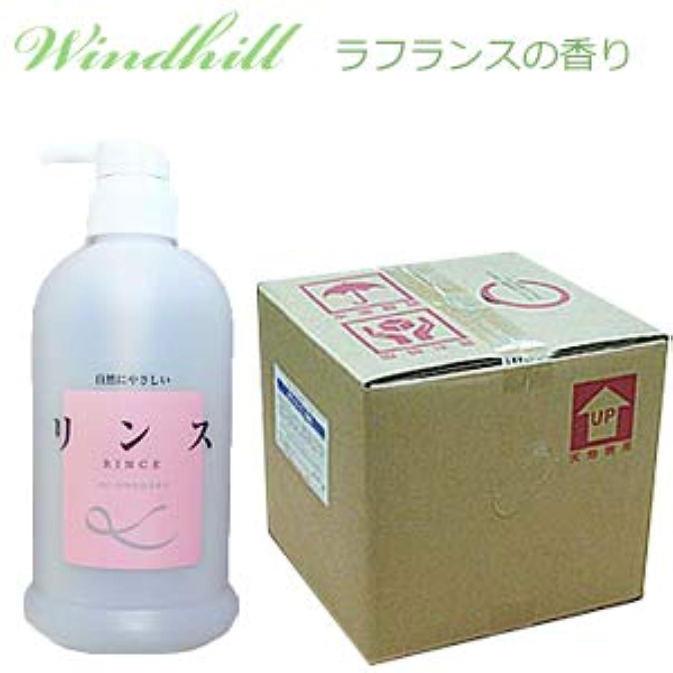 場合バラエティ手のひらなんと! 500ml当り173円 Windhill 植物性 業務用 リンス  爽やかなラフランスの香り 20L