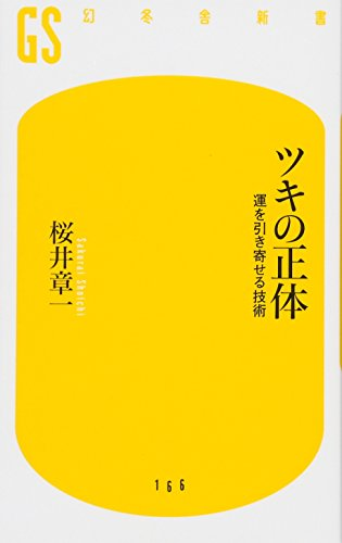 ツキの正体―運を引き寄せる技術 (幻冬舎新書)