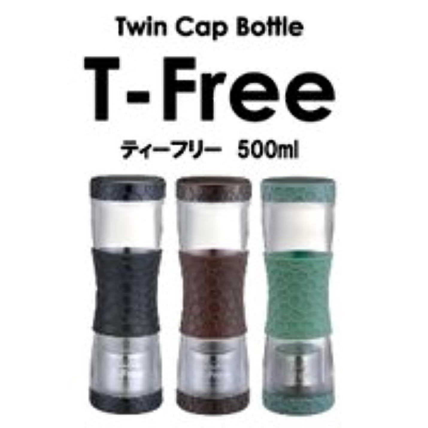 夕方戦う電信ティーフリー500ml T-Free (カラー:グリーン) ※使い方自由なツインキャップボトル