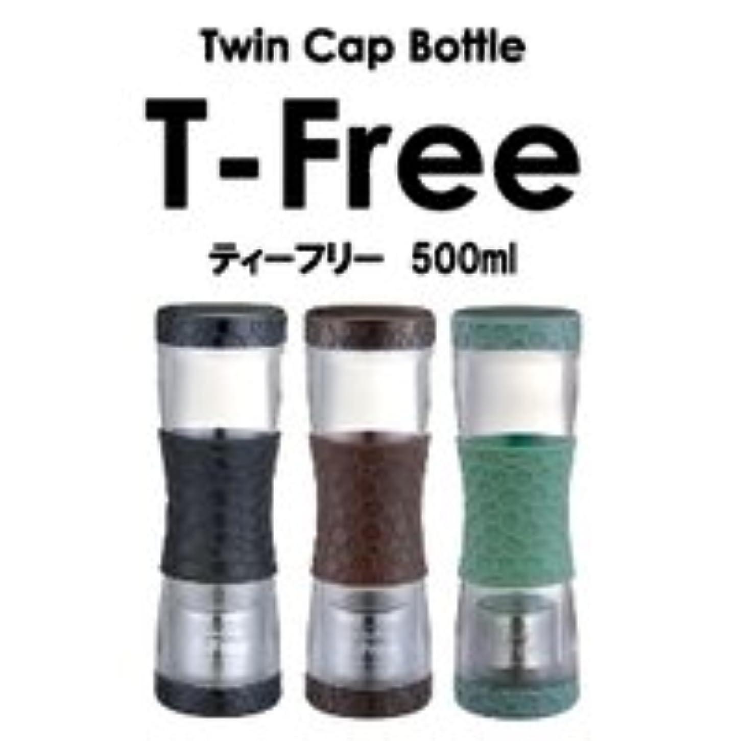 寛大ななんでも冒険家ティーフリー500ml T-Free (カラー:グリーン) ※使い方自由なツインキャップボトル