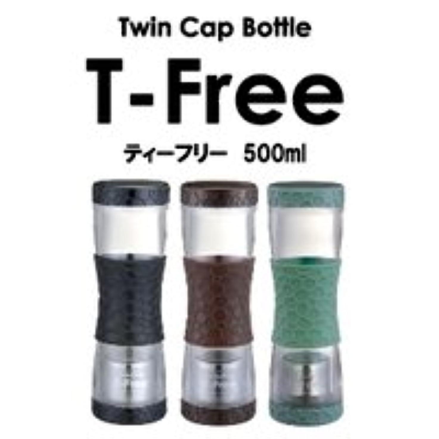 足解体する走るティーフリー500ml T-Free (カラー:グリーン) ※使い方自由なツインキャップボトル